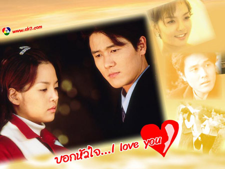 Still Loving You บอกหัวใจ I Love You