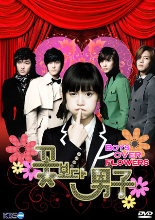 Boys Over Flowers �ѡ��Ѻ�������� 4 �ǧ �Ѻ��