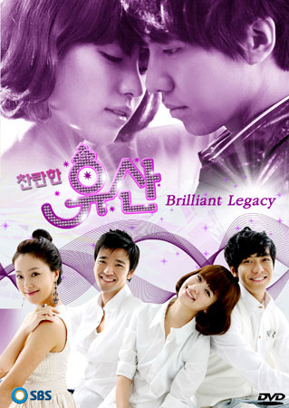 Brilliant Legacy Shining Inheritance �ô��ѡ��Ѻ�ѹ��ҹ�͹ �Ѻ��