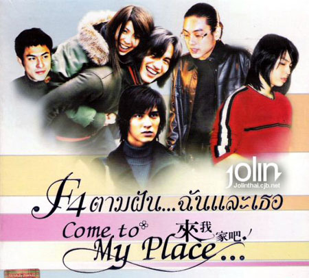 Come To My Place F4 ตามฝันฉันและเธอ