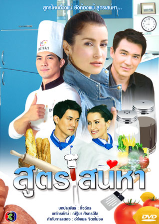 Công Thức Tình Yêu - Love Recipe 2010 ThaiLan 32/32 Tập LT