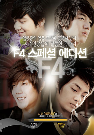 Boys Over Flowers After Story Special �Ҥ�������ѧ�ҡ��ҹ� 5 �� �Ѻ��