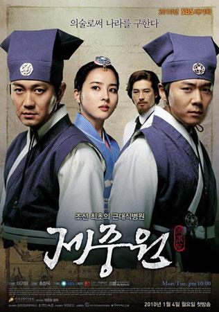 Jejungwon The Hospital เจจุงวอน ตำนานแพทย์แผนใหม่แห่งโชซอน ซับไทย