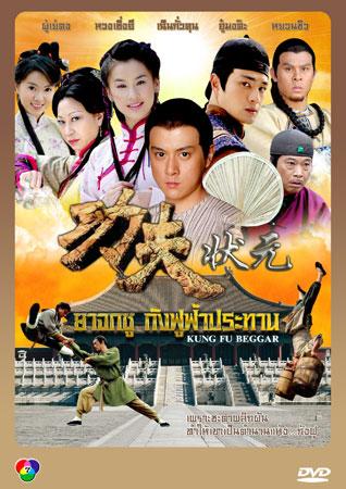 ยาจกซูกังฟูฟ้าประทาน Kung Fu Beggar /หนังจีนกำลังภายใน