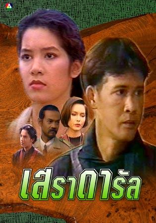 เสราดารัล(ลิขิต+นุสบา) /ละครไทย