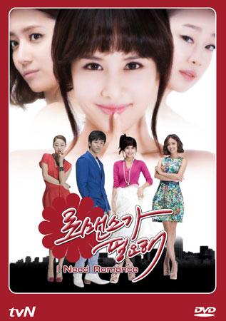 ... Need Romance DVD 8 แผ่นจบ