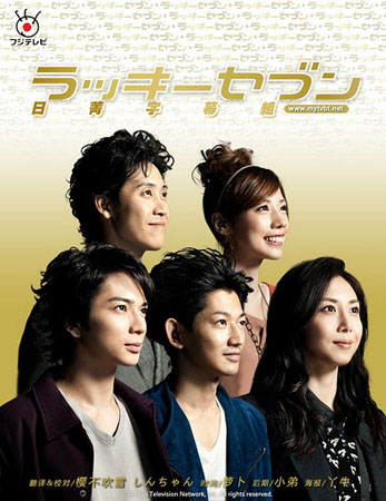 ซีรี่ย์ญี่ปุ่นucky Seven(มัตสึโมะโตะ จุน อาราชิ)/เสียงญี่ปุ่น ซับไทย V2D 3 แผ่นจบ