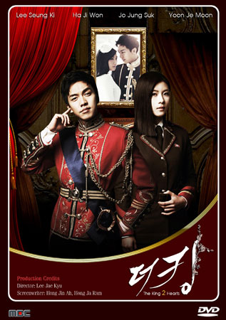 The King 2 Hearts �Ѻ��