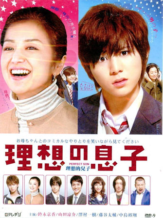 Perfect Son / Risou no Musuko �Ѻ��