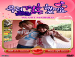 We Got Married Hong Ki & Fuji Mina