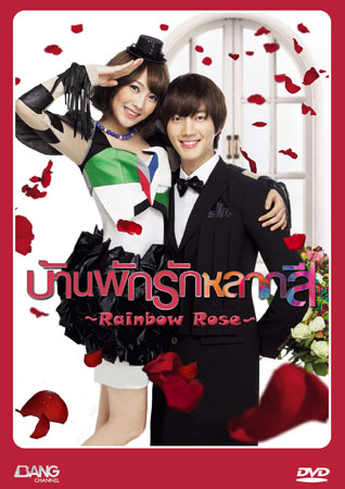 Dating without marriage เรื่องย่อ