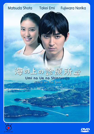 Umi No Ue No Shinryoujo  Clinic on the sea