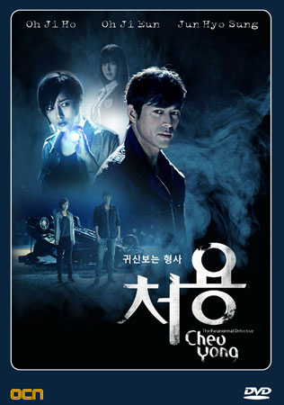 The Ghost Seeing Detective Cheo Yong