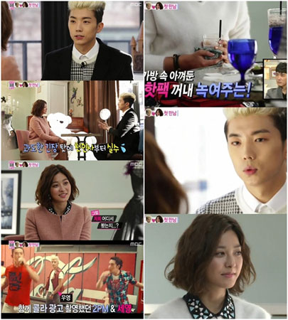 ดูหนัง We Got Married Woo Young & Se Young