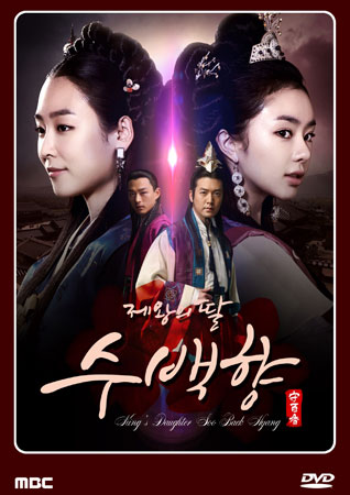 Kings Daughter  Soo Baek Hyang