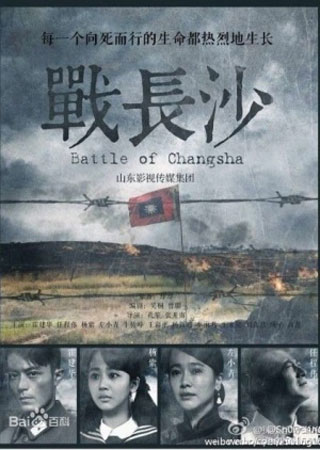 ดูหนัง The Battle Of Changsha