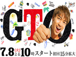 GTO Great Teacher Onizuka 2014