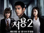 The GhostSeeing Detective Cheo Yong Season 2