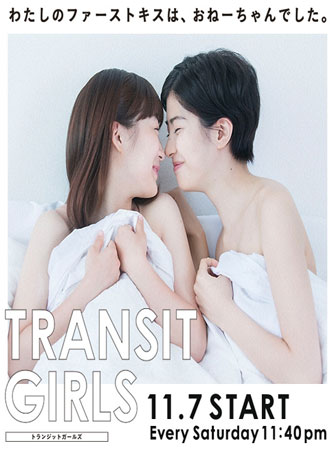 Transit Girls