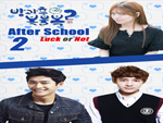 After School Lucky Or Not Season 2