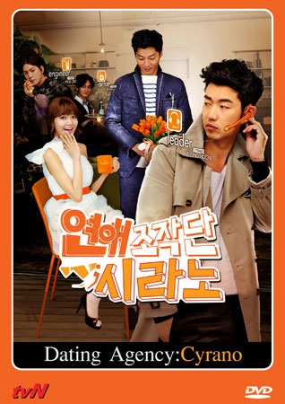 Sub Eng Dating Agency Ep 7