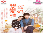 We Are In Love Song Ji Hyo & Chen Bo Lin