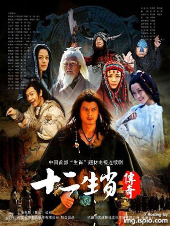 ศึก 12 ราศี The Legend of Chinese Zodiac