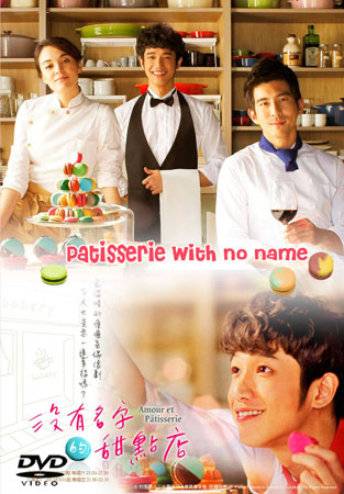 ดูหนัง The Patisserie With No Name