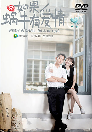 ดูหนัง When A Snail Falls In Love