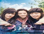 Hwarang The Beginning + SP