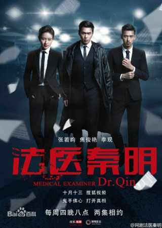 Dr Qin Medical Examiner