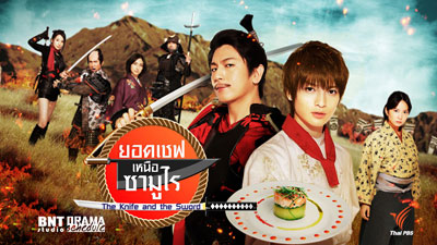 The Knife and the Sword ยอดเชฟเหนือซามูไร ภาค1