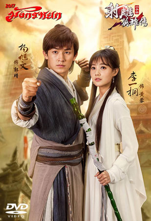 มังกรหยก 2017 The Legend of Condor Heroes