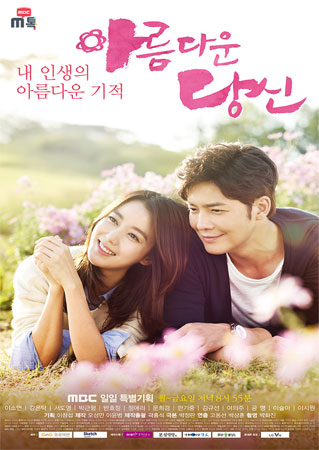 The Beautiful You