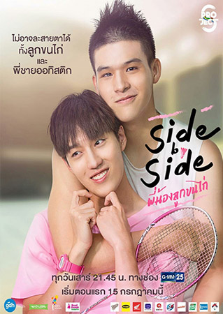 Project S The Series Side by Side ตอน พี่น้องลูกขนไก่  ต่อ+สกาย