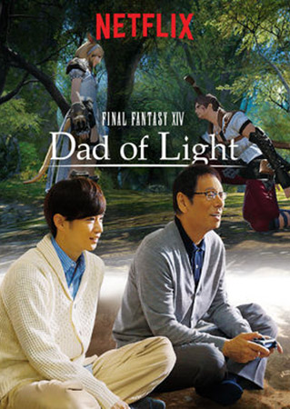 Final Fantasy XIV Dad of Light Season1
