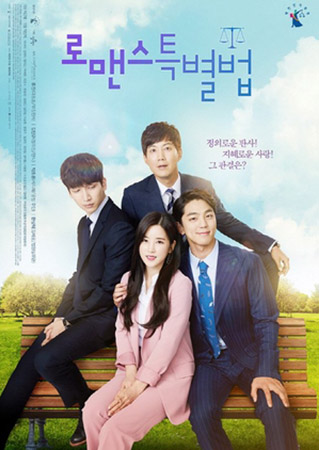 Special Law of Romance Web Drama