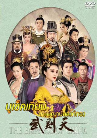 บูเช็คเทียน The Empress of China 2014 Uncensered Version