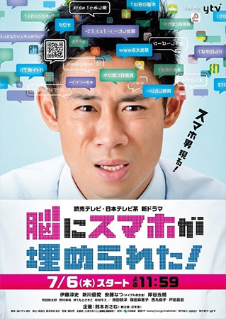 Smartphone is in Brain  Nou ni Sumaho ga Umerareta