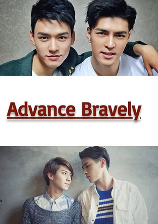 Advance Bravely ภาค 1+2