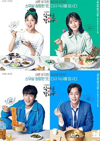 Lets Eat Season 3