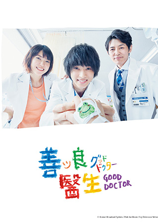Good Doctor Japanese Version