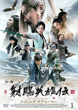มังกรหยก 2017 The Legend of Condor Heroes 2017