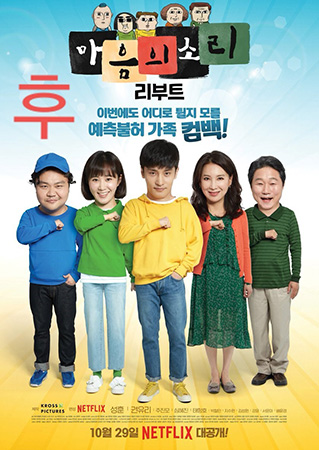 ดูหนัง The Sound Of Your Heart 2  Reboot