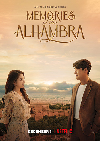 ดูหนัง Memories Of The Alhambra