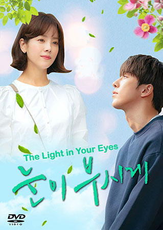 ดูหนัง The Light In Your Eyes  Dazzling