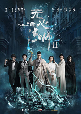 Wu Xin The Monster Killer 2 หมอผีไร้ใจ 2 2017