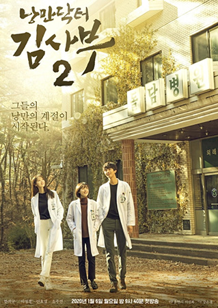 Dr Romantic 2  Romantic Doctor Teacher Kim 2 2020