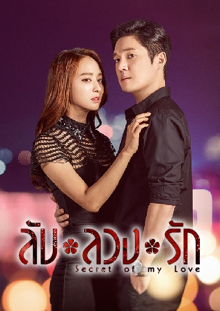 The Secret Of My Man  Secret Of My Love ลับลวงรัก 2017