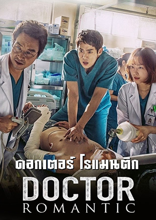 ดูหนัง Romantic Doctor Teacher Kim  Dr Romantic 2016